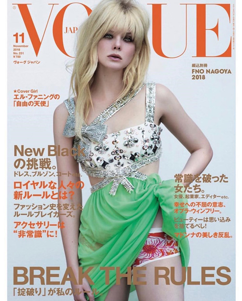 Dakoa Fanning Elle Fanning è sulla cover di Vogue Japan